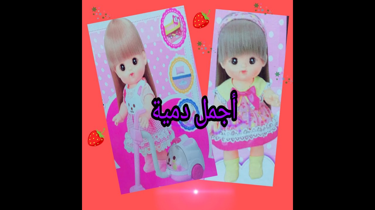 Photo of ألعاب بنات | أجمل عروسة وغرفتها | The most beautiful doll and its room