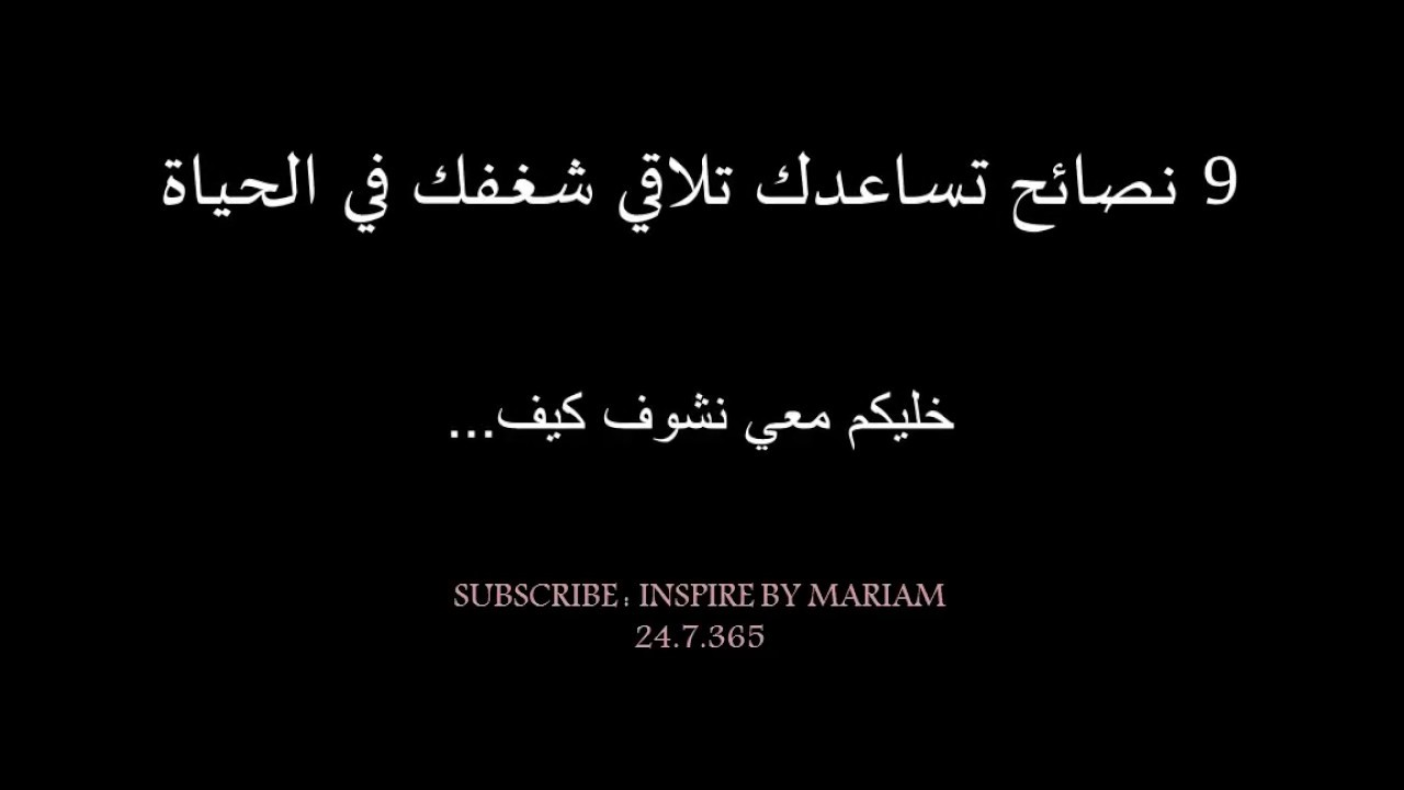 Photo of كيف اعرف شغفي و احقق اهدافي في الحياة  find your passion and follow your goals -arabic