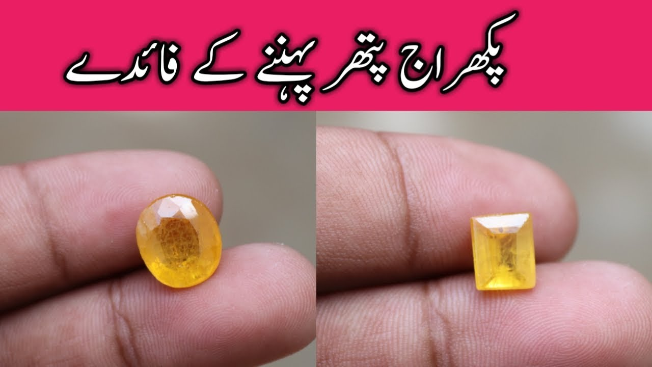 Photo of Pukhraj(Topaz) pathar ke Faiday||Topaz Benefits||پکھراج پتھر کے فوائد