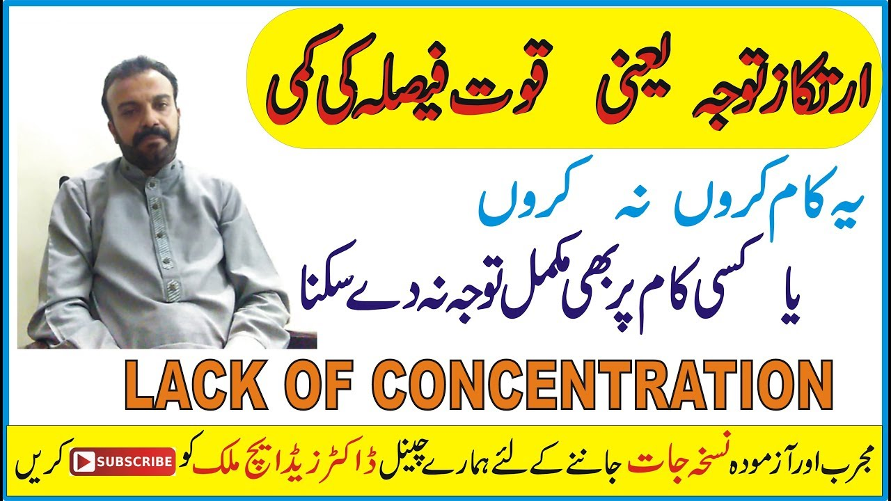 Photo of Lack of Concentration Cure able in Homeopathy   توجہ کی کمی قابل علاج ہے