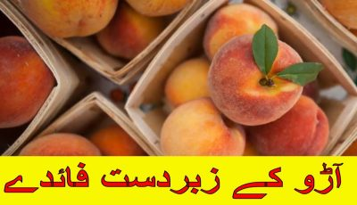 Aaro K Fayde Urdu – Hindi || Health Benefits Of Peach || آڑو کے فوائد