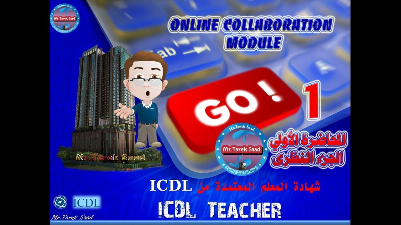 Photo of شرح ICDL Teacher – Online Collaboration – المحاضرة الاولى