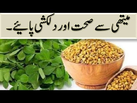 Photo of Benefits of Menthi – میتھی کے فوائد
