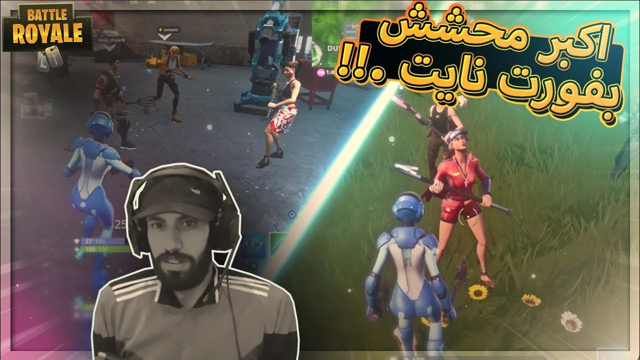 Photo of اكبر محشش بفورت نايت ..!! Fortnite