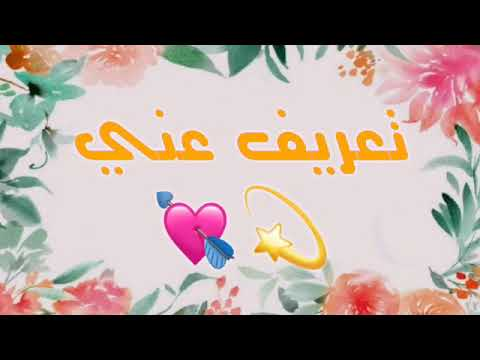 Photo of تعريف عني 💛🌼 || 💓💫 Get to know me