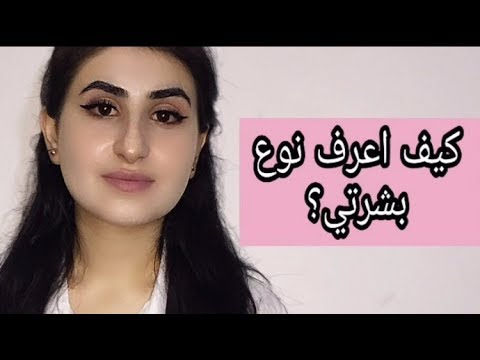 Photo of كيف أعرف نوع بشرتي|Learn about skin types