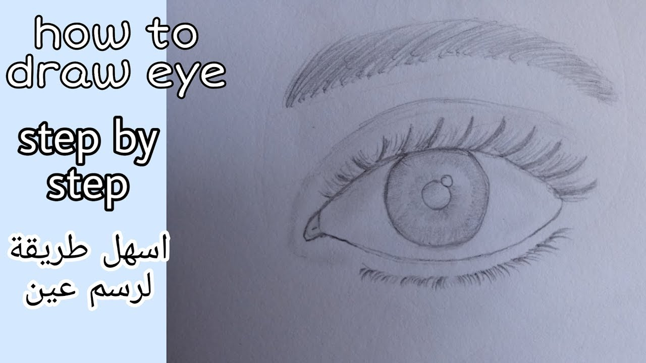 Photo of draw eye for Beginners step by step___كيفية رسم عين للمبتدئين