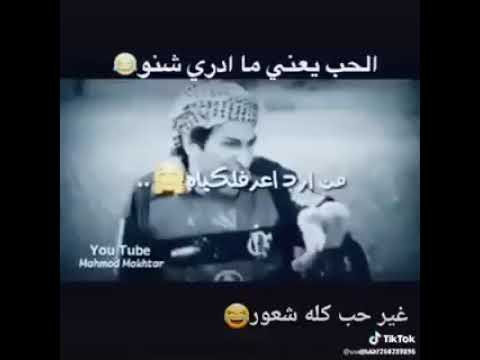 Photo of هوه شنو تعريف الحب😂😂