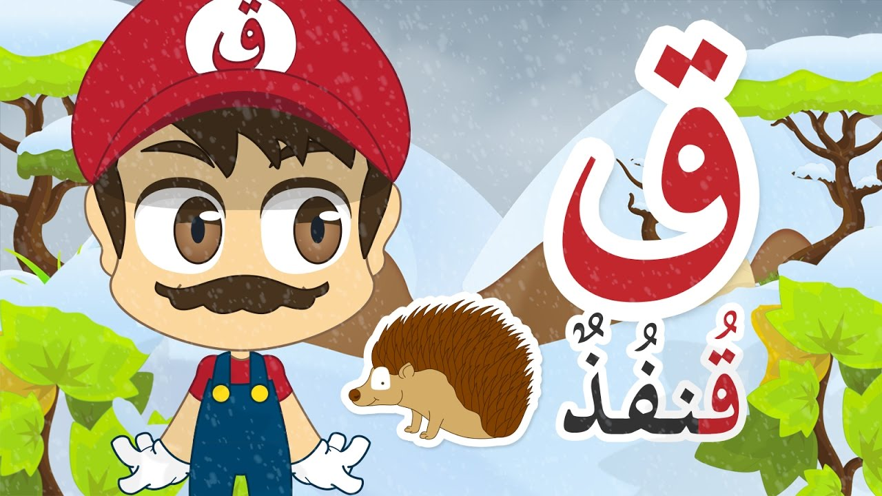 Photo of Learn Arabic Letter Qaaf (ق), Arabic Alphabet for Kids #ArabicAlphabet #ArabicForKids