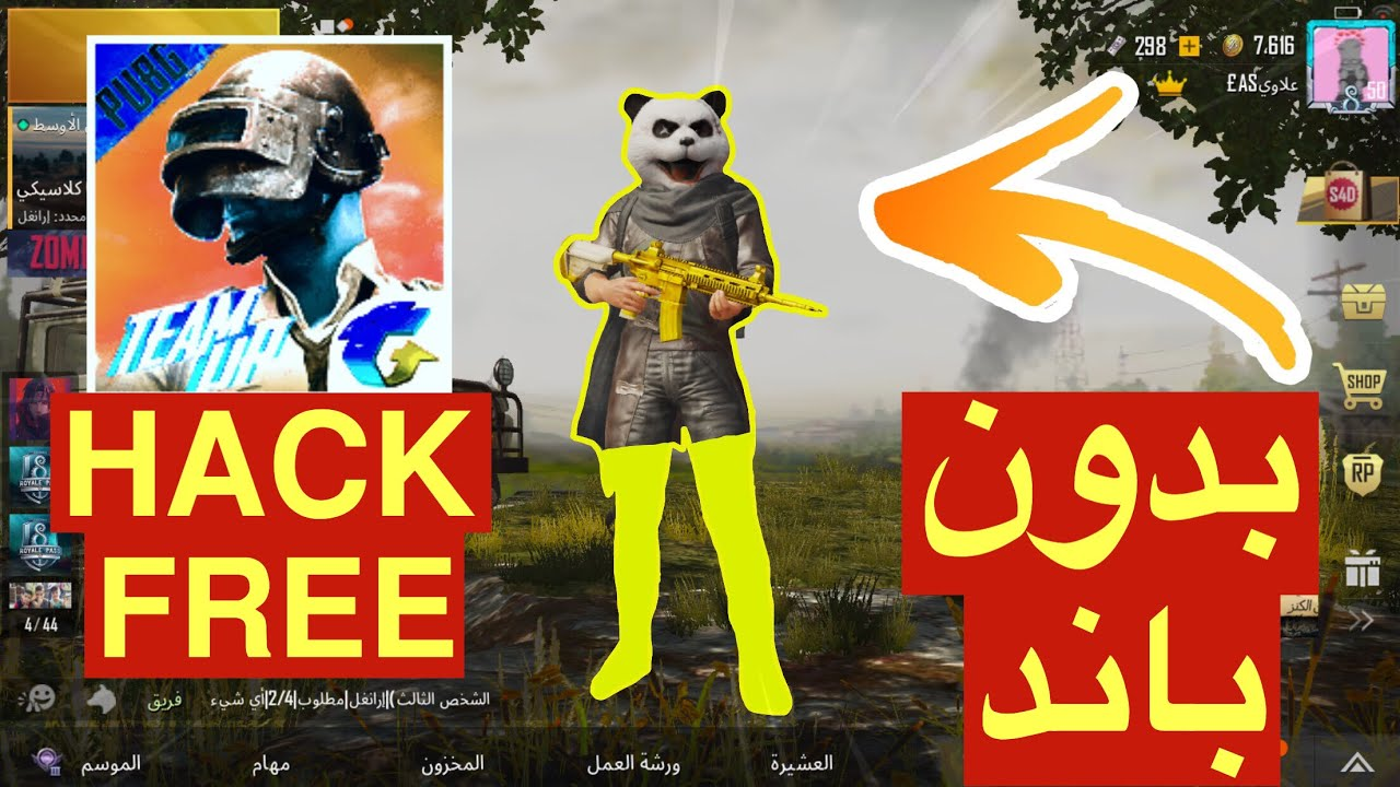 Photo of شرح تهكير ببجي موبايل 0.14.0 || How to Hack PUBG Mobile 0.14.0 without Ban || هكر ببجي موبايل