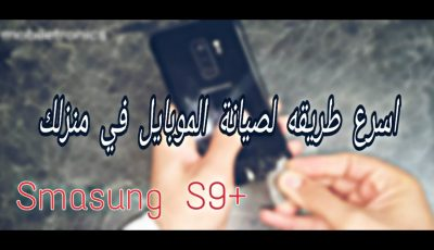كيفية تغير خلفية How to Remove the Samsung Galaxy S9 Plus Back Cover
