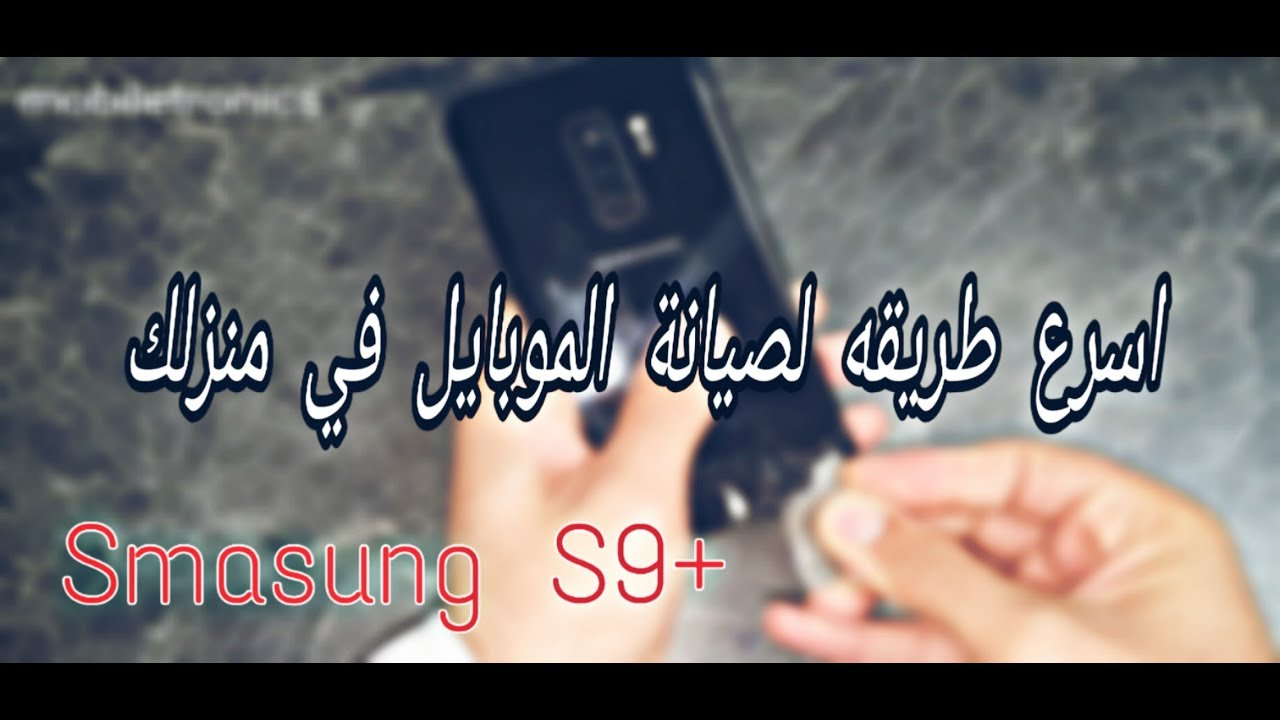 Photo of كيفية تغير خلفية How to Remove the Samsung Galaxy S9 Plus Back Cover