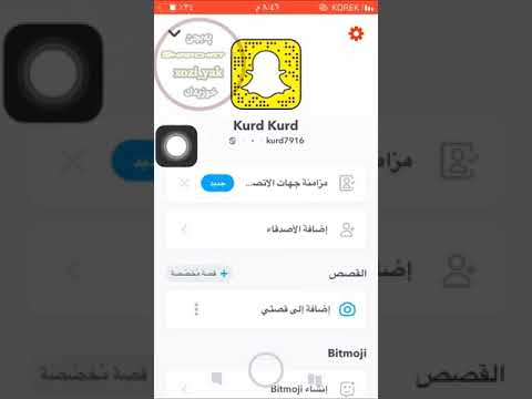 Photo of Increase snapchat score/زيادة score سناب شات/زيده كرنا ستريكيت سناپى