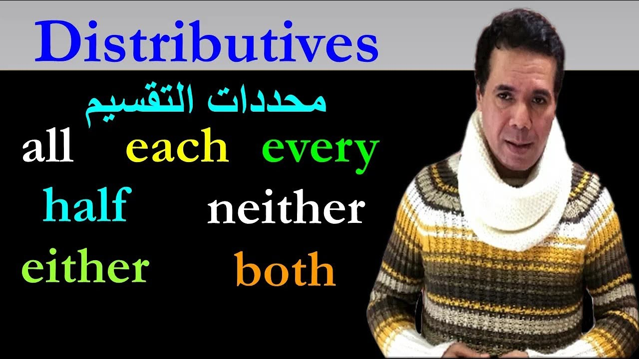 Photo of شرح محددات التقسيم | Distributives | all,each,every,half,neither,either,both