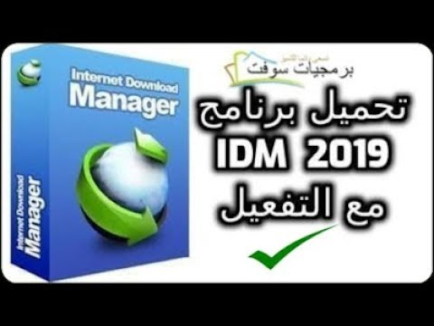 Photo of internet download manager 6 33 crack تحميل