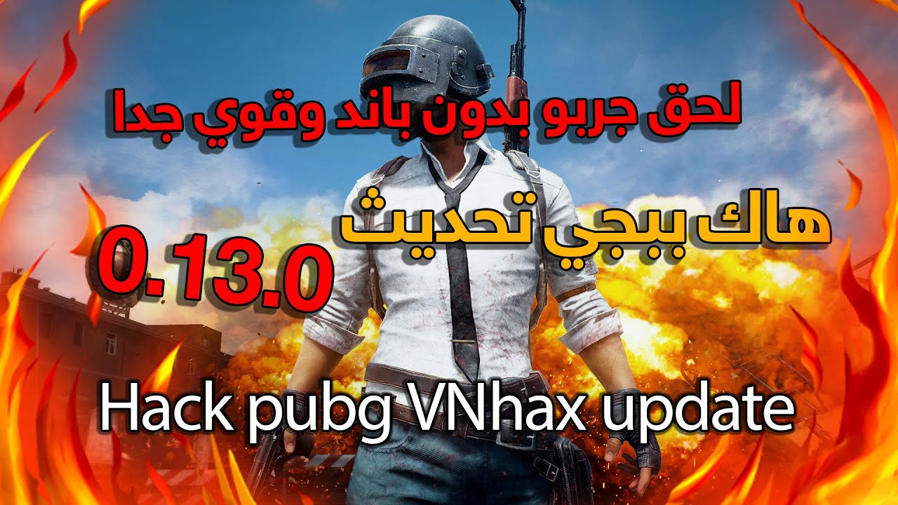 Photo of Hack pubg VNhax update✔️ 0.13.0 | ✔️تحميل هاك ببجي تحديث .013.0