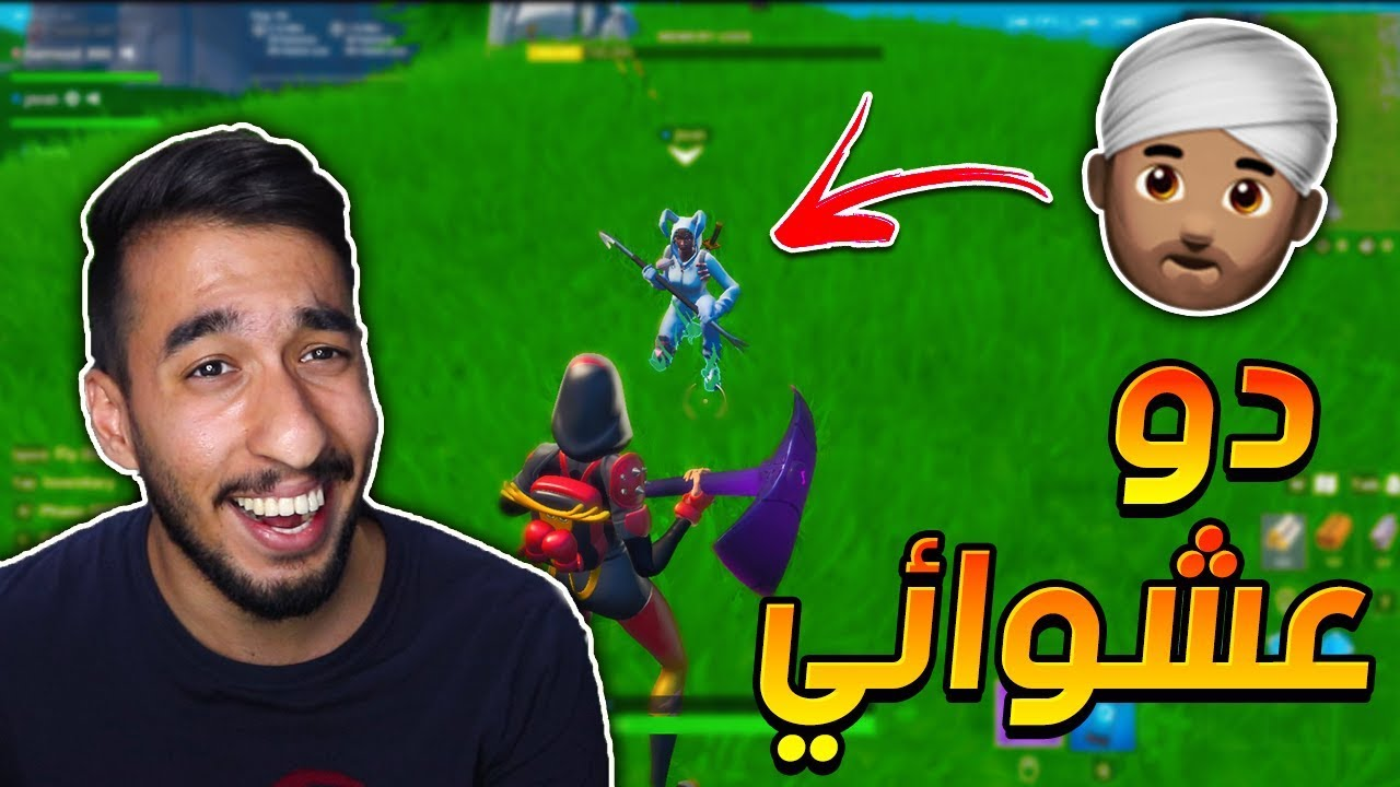 Photo of فورت نايت : دو عشوائي مع هندي ! جبت العيد😂💔 || FORTNITE