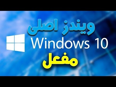 Photo of تحميل windows 10 pro اصلى و مفعل 2019