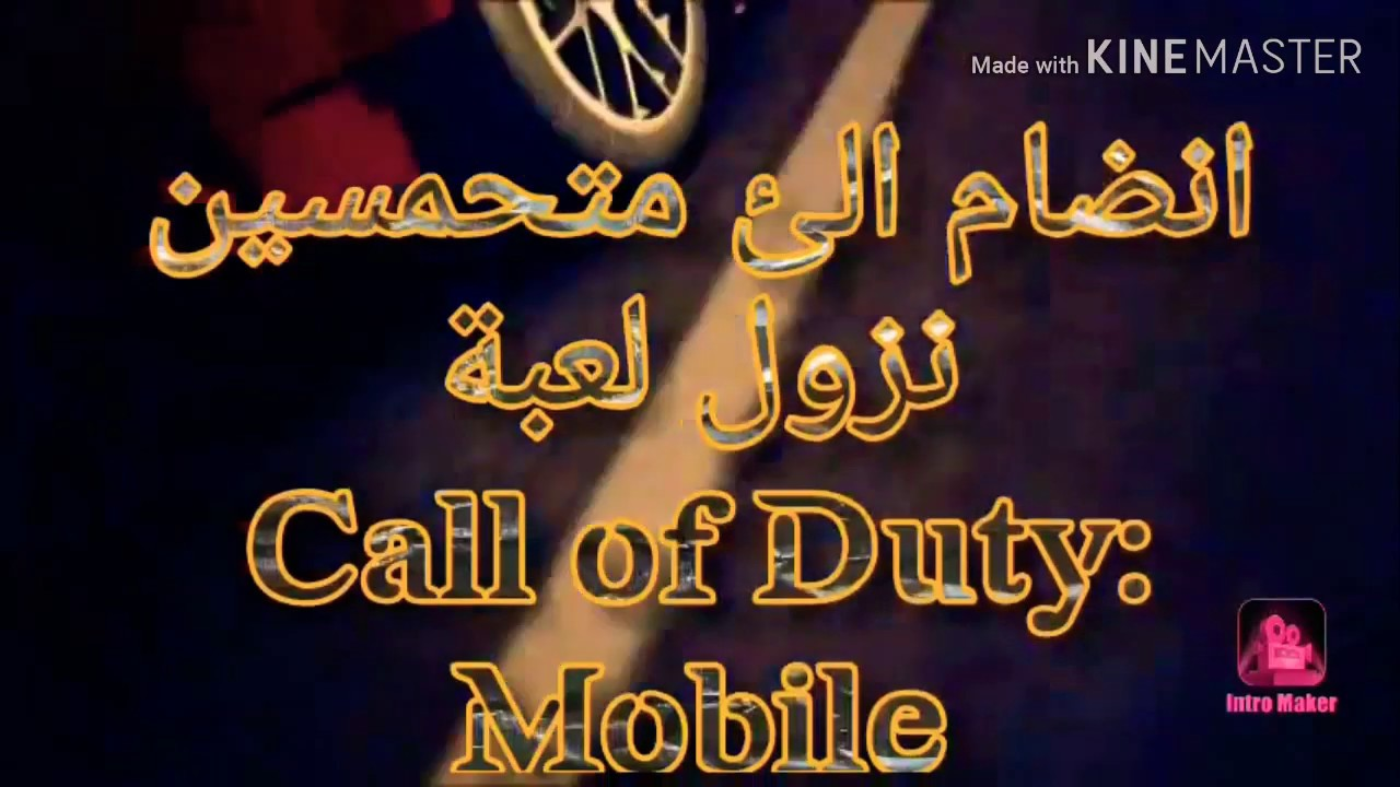 Photo of تحميل Cull Of Duty Mobile بـ 5 دقائق وداعاً ببجي
