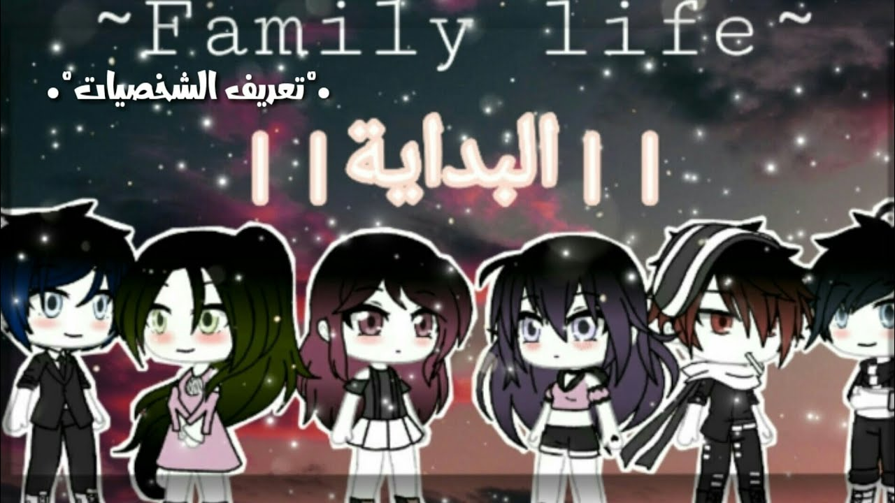 Photo of سلسلة جديدة✨{Family life}💕 •°تعريف الشخصيات|°•New Series! {Family Life} ° • Definition of Character