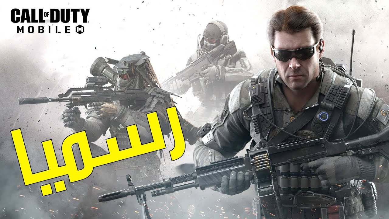Photo of رسميا تحميل لعبة Call of Duty Mobile  للاندرويد والايفون