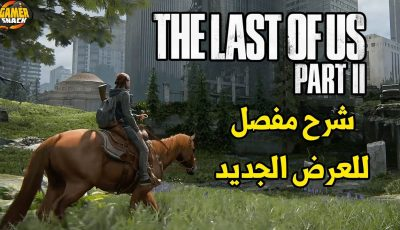 The Last of Us Part 2 🤔شرح مفصل و إنطباعات