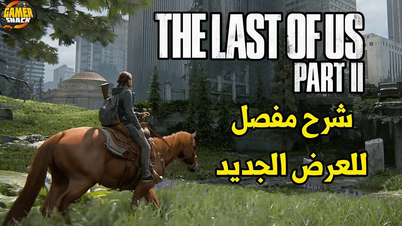 Photo of The Last of Us Part 2 🤔شرح مفصل و إنطباعات