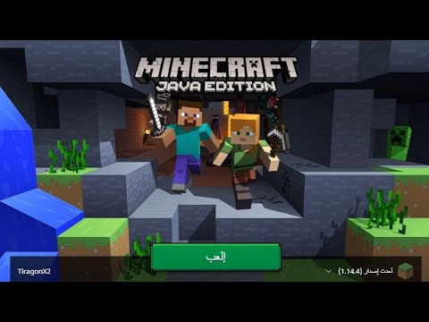 Photo of تحميل ماين كرافت مجانا للحاسوب اخر اصدار 2019-2020  How to download Minecraft for free