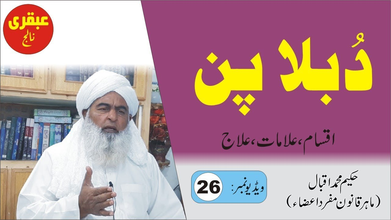 Photo of Dubla pan ka Elaj ►Video 26 ► دبلا پن کا علاج ► वजन कैसे बढ़ाये ► Ubqari Knowledge
