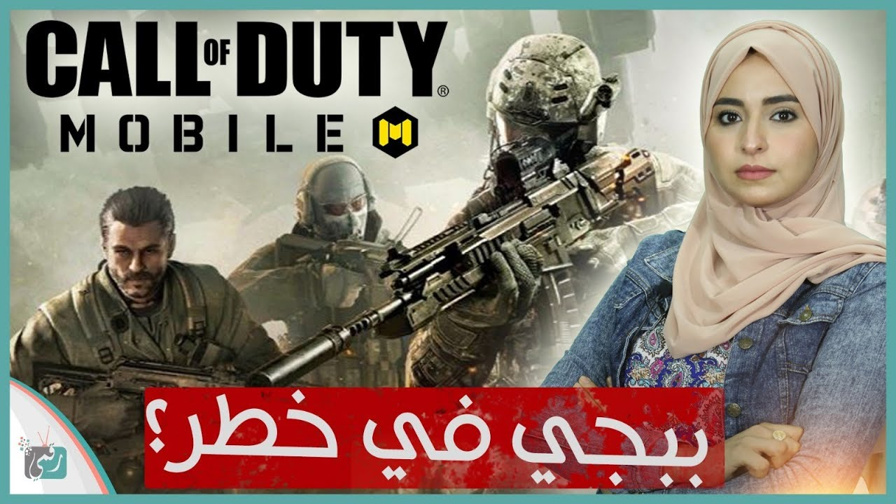 Photo of كول اوف ديوتي موبايل COD Mobile شرح اللعبة | وداعا ببجي ومرحبا كود؟