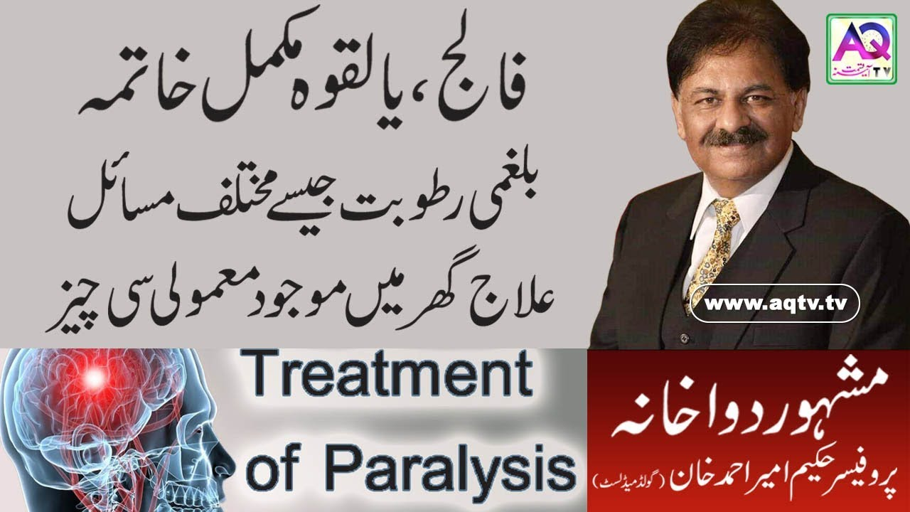 Photo of Paralysis Falij or Laqwa Ka ilaj | فالج اور لقوہ کا علاج / स्ट्रोक का उपचार | Hakeem Ameer | AQ TV