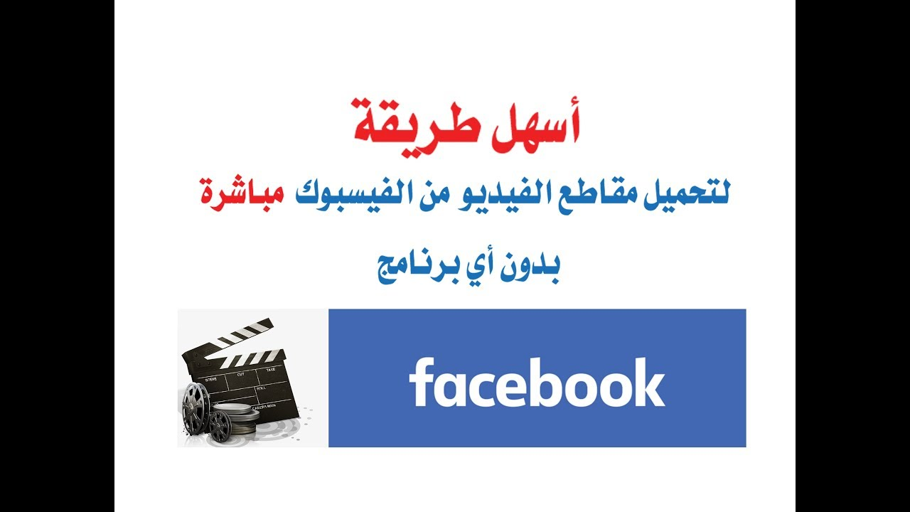 Photo of تحميل فيديو من الفيسبوك بدون اي برنامج How to Download Facebook Videos Without Any Software