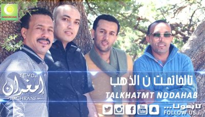 Imghrane – Talkhatmt Nddahab (Official Audio) | إمغران – تلخاتمت ن الذهب