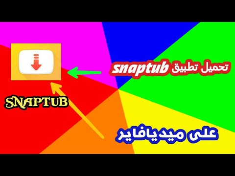 Photo of تحميل تطبيق snaptub – download