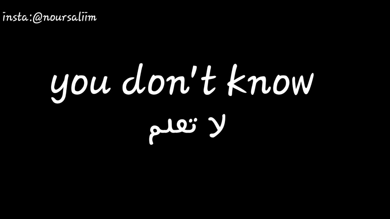 Photo of You don't know lyrics لا تعلم مترجمة